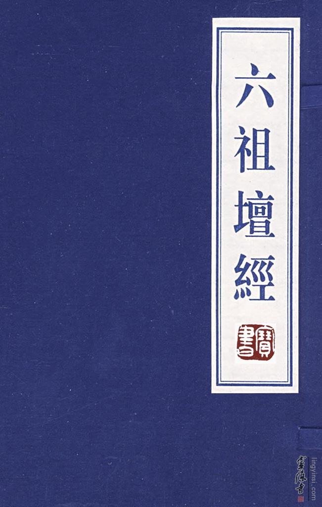 六 祖 坛 经 敦煌 版